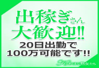 20日出勤で100万円は稼ぐことができます。