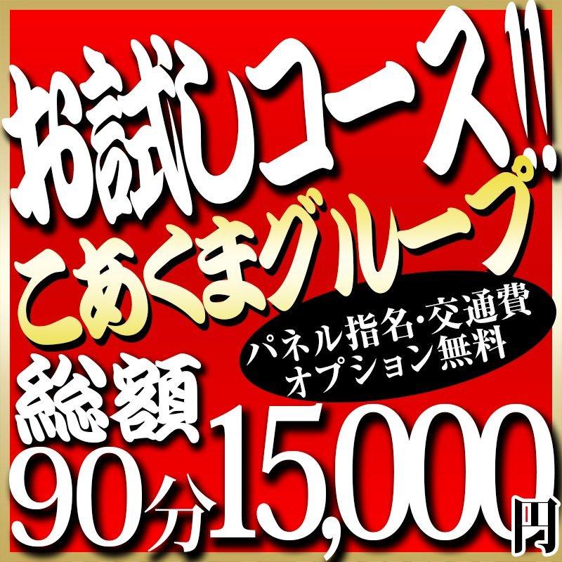 通常90分16,000円>>15,000円!