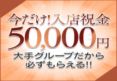 今だけ!!!入店祝い金5万円贈呈いたします。